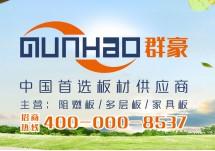 群豪—中国首选板材供应商