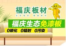 福庆生态免漆板加盟招商