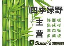 绿野木业加盟招