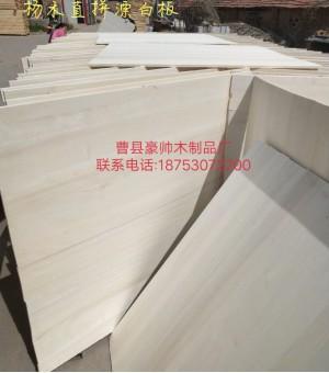 供应杨木直拼板、抽屉板、家具背板