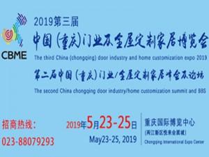 2019第三届中国(重庆)雅融门博会