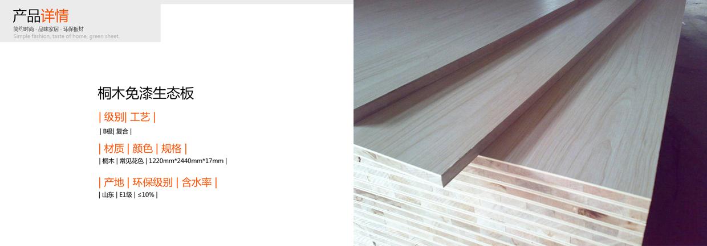 桐木复合生态板
