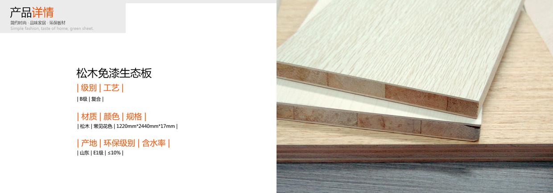 松木复合生态板