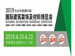 2019东北(长春)第二十四届国际建筑装饰及材料博览会