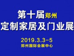 2019第十届中国郑州门业博览会