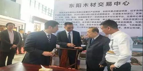 浙江省东阳木材交易中心首次亮相东博会