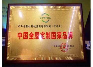 """重磅!千年舟获颁""""中国全屋定制国家品牌""""大奖"""