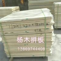 出售优质杨木大拼、桐木拼板