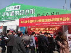 2019年度第25届郑州中博定制家居暨木工机械博览会