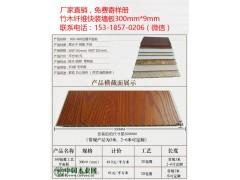 竹木纤维板300*9mm