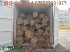 供应哥伦比亚柚木(原木/板材)