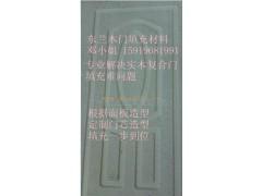 实木复合门门芯板木门