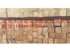 北京木方批发建筑木方批发