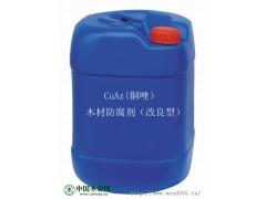 铜唑(CA-B)木材防腐剂