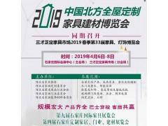 2019中国北方全屋定制及家具建材博览会(春季展)