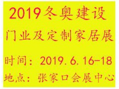 2019冬奥建设(张家口)国际门业及定制家居展览会