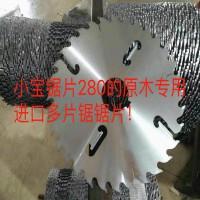 供应广西杉木专用进口多片锯锯片