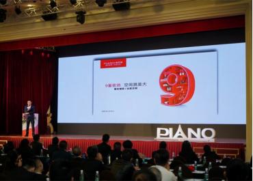 皮阿诺总监刘清开:引领高端定制消费升级新趋势