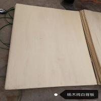 供应杨木纯白背板