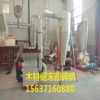 生产供应木材粉碎机等设备