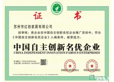"""红木枋地板获得""""中国自主创新名优企业""""、""""5A极标准化良好行为企业""""称号"""