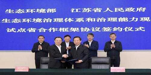 生态环境部与江苏省人民政府签署省合作框架协议