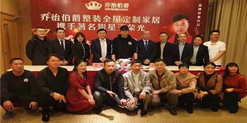 热烈祝贺香港乔治伯爵集团和影视明星于荣光成功签约