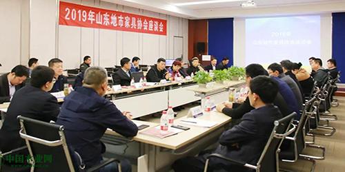 2019年山东地市家具协会座谈会在淄博成功召开