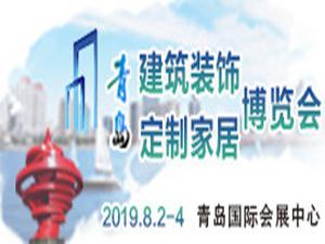 2019年中国(青岛)国际建筑装饰暨定制家居博览会