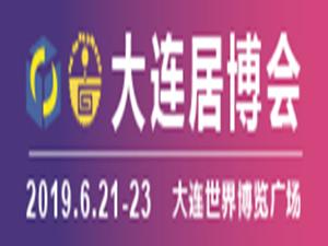 2019第二十四届中国国际家具及木工机械(大连)展览会