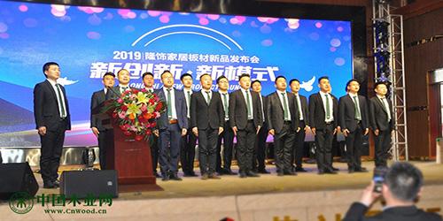 隆饰板材2019年度经销商大会在菏泽盛大召开