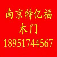南京特亿福木业招商