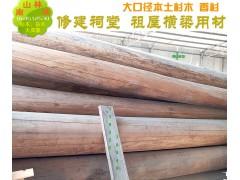 古建筑庙院祠堂祖屋使用横梁栋梁木材 特大特粗特长大杉木原木