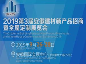 2019第3届安徽建材新产品招商暨全屋定制展览会