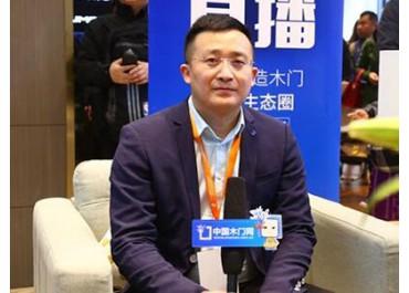 专访尚家木门董事长周禄云