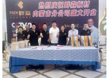 热烈庆祝山东千森集团畔森品牌内蒙古分公司正式成立!