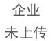 菏泽浩方木业有限公司