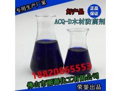 广东省ACQ木材防腐剂生产厂家