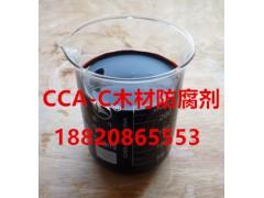 广东CCA木材防腐剂厂家