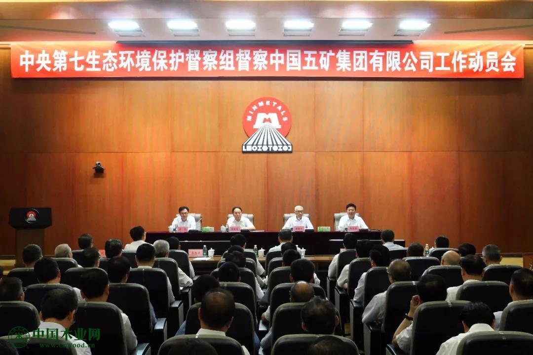 中央第七生态环境保护督察组督察中国五矿集团有限公司工作动员会在北京召开