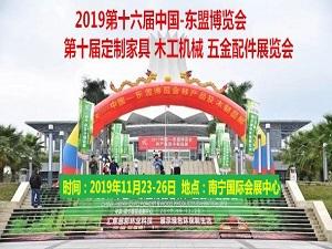 2019年第十六届中国—东盟博览会第十届林产品及木制品、木工机械、定制家居博览会