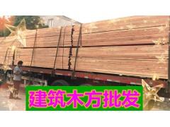 南昌工地木方批发价格