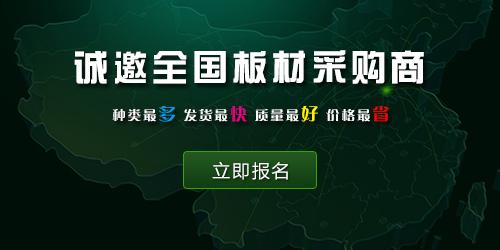 中国木业网诚邀全国板材采购商