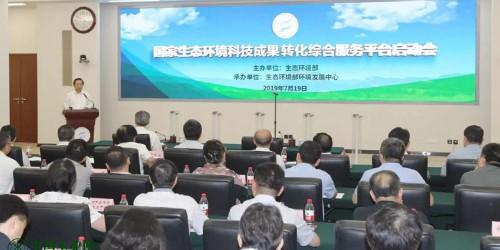 国家生态环境科技成果转化综合服务平台在京启动