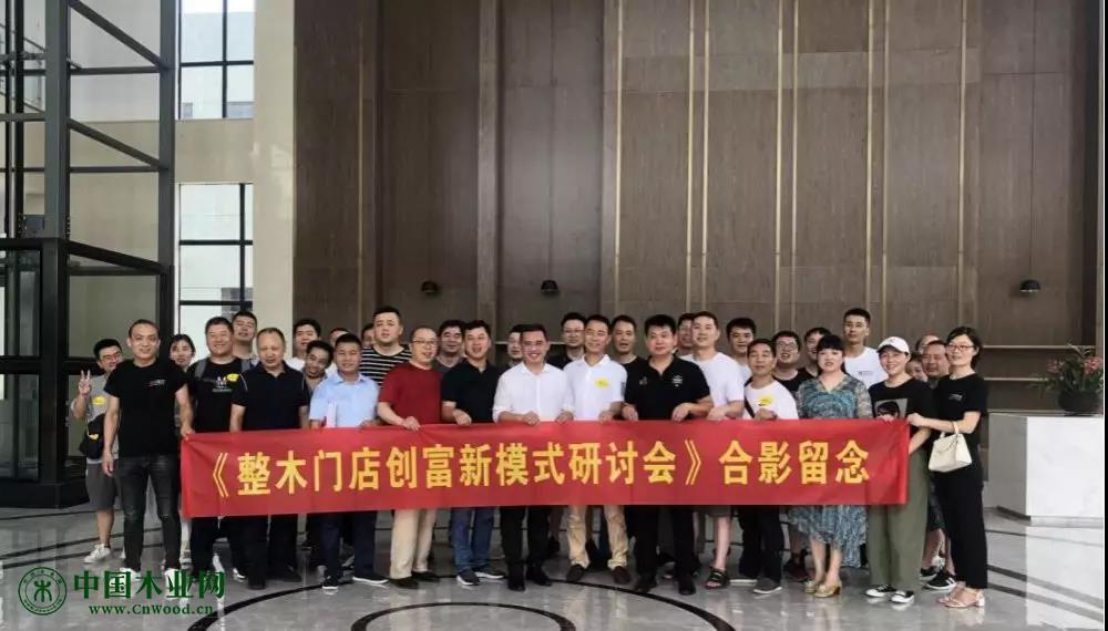 中国整木定制行业合伙人大会暨整木门店创富新模式研讨会合影留念
