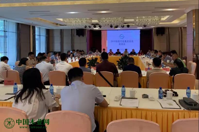 2019地板行业重点企业座谈会于7月30日在湖州南浔顺利召开