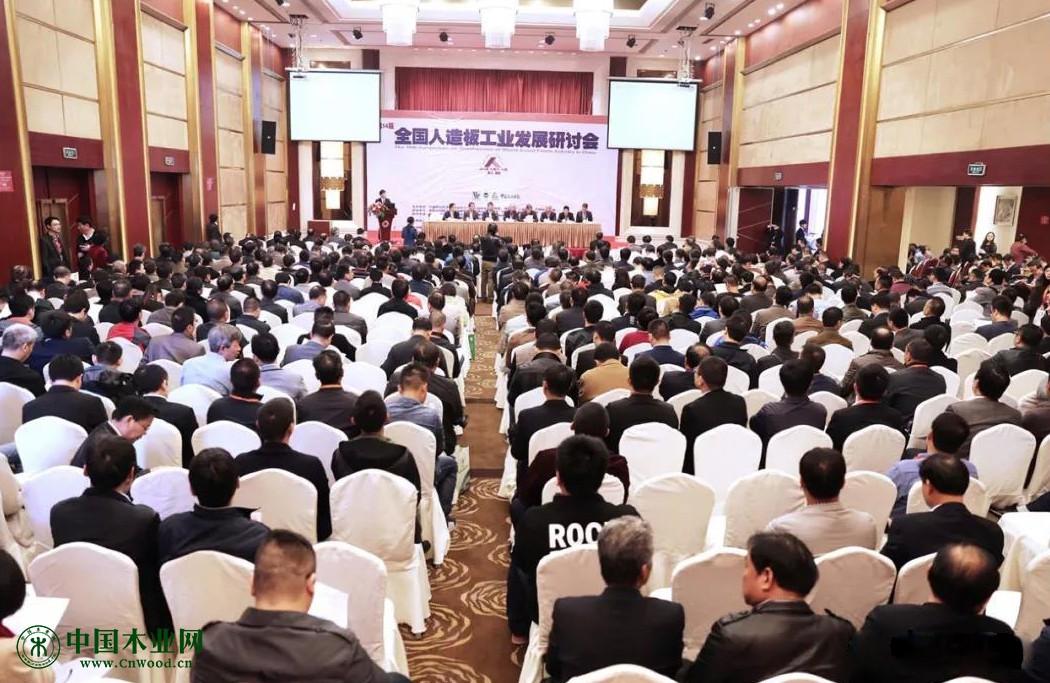 第14届全国人造板工业发展研讨会盛况