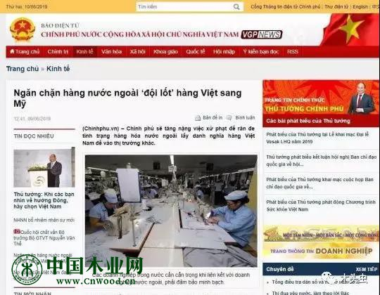 越南政府门户网站截图