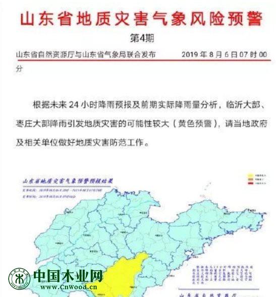 山东省地质灾害风险预警