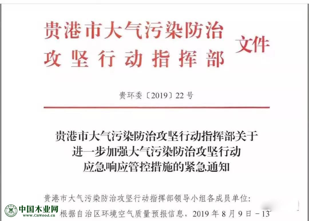 贵港市大气污染防治攻坚行动指挥部文件